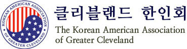 Cleveland Korea School